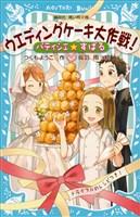 パティシエ☆すばる ウエディングケーキ大作戦!