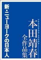 『新・ニューヨークの日本人 本田靖春全作品集』の電子書籍