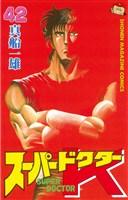 スーパードクターK(42)