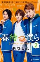 春待つ僕ら MOVIE EDITION(2)