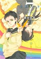 少年ノート(7)