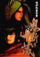鬼斬り十蔵(2)