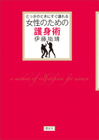 『とっさのときにすぐ護れる 女性のための護身術』の電子書籍