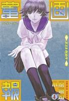 菫画報(4)