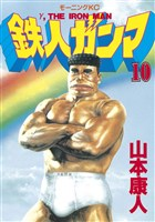 鉄人ガンマ(10)