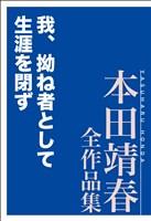 『我、拗ね者として生涯を閉ず 本田靖春全作品集』の電子書籍