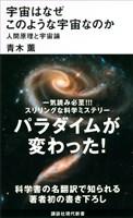 宇宙はなぜこのような宇宙なのか 人間原理と宇宙論