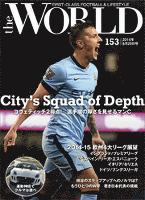 the WORLD 2014年8月29日号