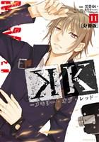 K ―メモリー・オブ・レッド―(11)(分冊版)