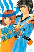 極楽青春ホッケー部(2)