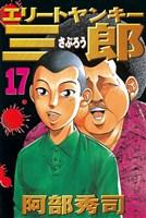 エリートヤンキー三郎(17)