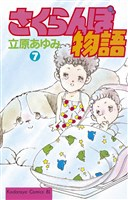 さくらんぼ物語(7)