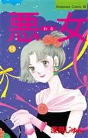 悪女(わる)(14)