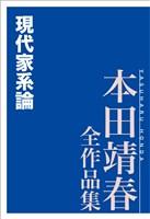 『現代家系論 本田靖春全作品集』の電子書籍
