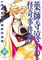 薬師寺涼子の怪奇事件簿(10)