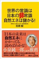 『世界の常識は日本の非常識 自然エネは儲かる!』の電子書籍