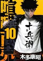 喧嘩商売(10)