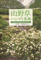 『山野草ハンディ事典』の電子書籍