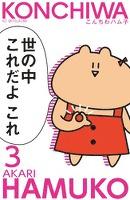 こんちわハム子(3)(分冊版)