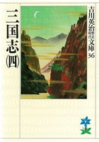 三国志(四)