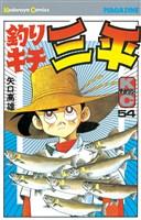 釣りキチ三平(54)