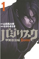 『バジリスク~甲賀忍法帖~(1)』の電子書籍