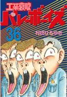 工業哀歌バレーボーイズ(36)