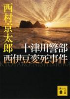 十津川警部 西伊豆変死事件
