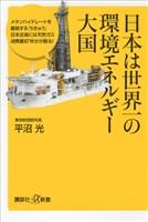 日本は世界一の環境エネルギー大国