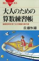 『大人のための算数練習帳 : 論理思考を育てる文章題の傑作選』の電子書籍