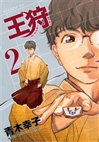 王狩(2)