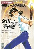 金田一少年の事件簿 【コミック】 File(25)~怪奇サーカスの殺人~