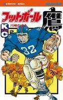 フットボール鷹(2)