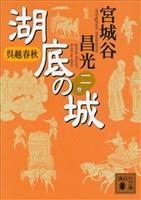 『呉越春秋 湖底の城 二』の電子書籍