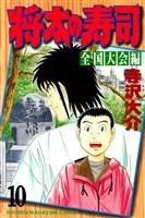 将太の寿司 全国大会編(10)