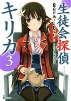 生徒会探偵キリカ 【コミック】(3)