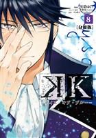K ―デイズ・オブ・ブルー―(8)(分冊版)