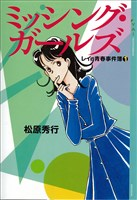 ミッシング・ガールズ レイの青春事件簿(1)