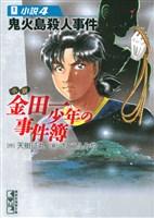 小説 金田一少年の事件簿(4) 鬼火島殺人事件