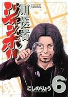 町医者ジャンボ!!(6)