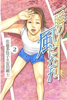 一瞬の風になれ 【コミック】(2)