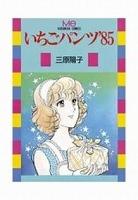 いちごパンツ'85