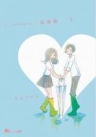 あしたの恋の空もよう 百葉箱(3)