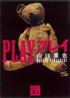 『PLAY プレイ』の電子書籍