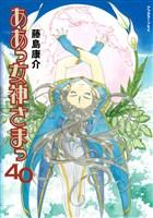 ああっ女神さまっ(40)