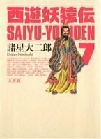 西遊妖猿伝 大唐篇(7)