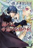 掲げよ、命懸ける銀の剣 幻獣降臨譚(10)