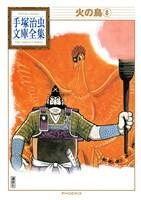 火の鳥 手塚治虫文庫全集(8)