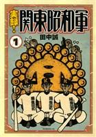 『実録!関東昭和軍(1)』の電子書籍