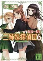 『三姉妹探偵団(6) 危機一髪篇』の電子書籍
